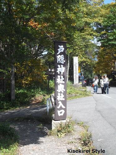 戸隠奥社201409-1