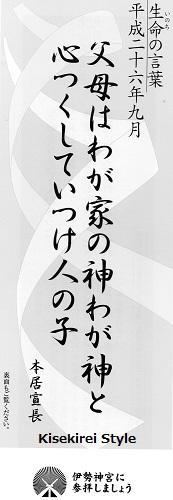 生命のことば20149-1