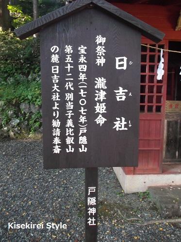 戸隠神社中社201409-16