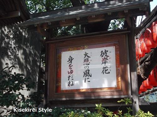 赤坂豊川稲荷20140921-2