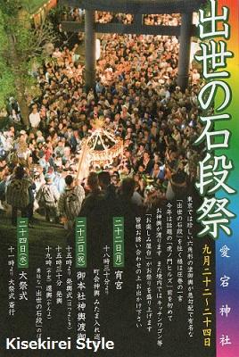 愛宕神社H26.9-30