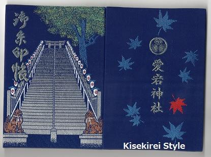 愛宕神社H26.9-31