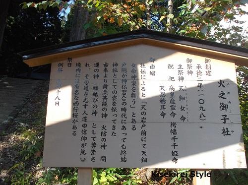 火之御子社201409-13
