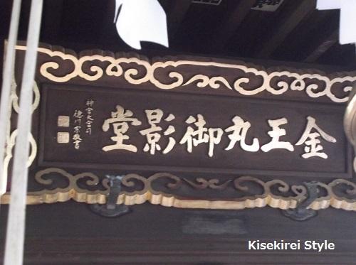 金王八幡宮36