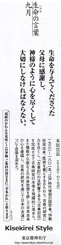 生命のことば20149-2