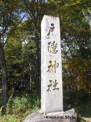 戸隠神社奥社&九頭龍社に行ってきた