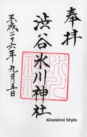 御朱印渋谷氷川神社