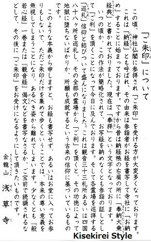 浅草寺御朱印紙