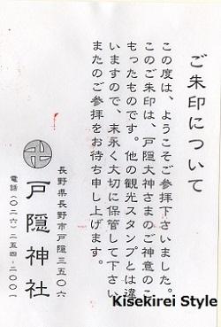戸隠神社・御朱印について
