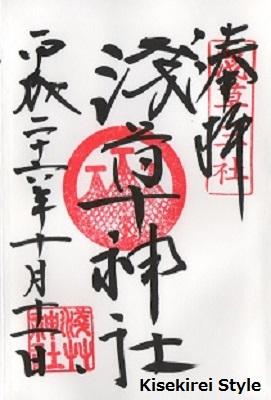 浅草神社御朱印