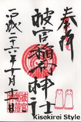 東京都台東区/浅草寺・浅草神社・被官稲荷神社の御朱印
