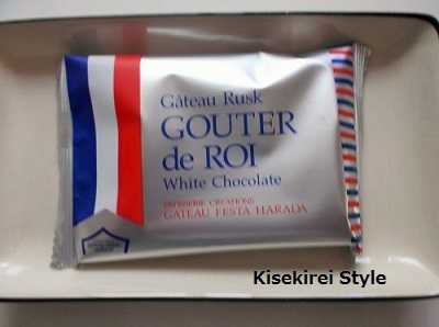 グーテ・デ・ロワ ホワイトチョコレート 2