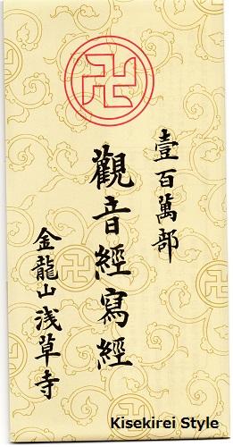 浅草寺写経用紙