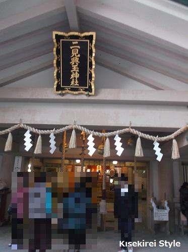 二見興玉神社11