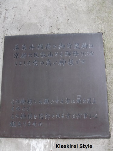 美喜井稲荷神社13