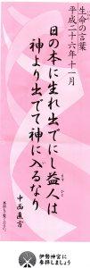 201411生命の言葉1