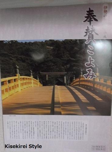 伊勢神宮カレンダー2