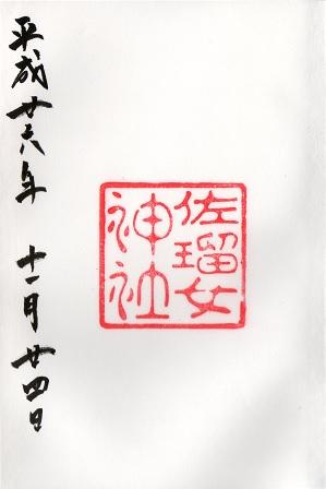 佐瑠女神社御朱印