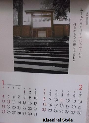 伊勢神宮カレンダー3