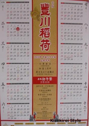 豊川稲荷東京別院カレンダー
