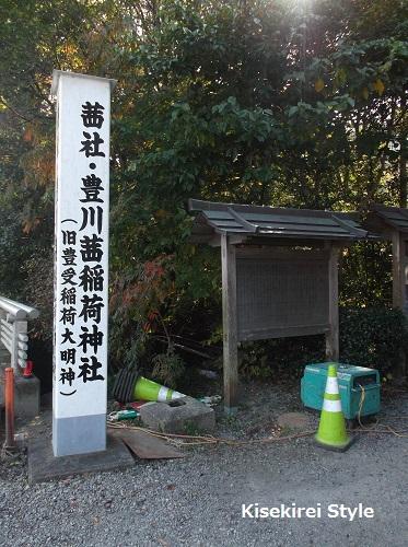 あこねさん ~豊川茜稲荷神社