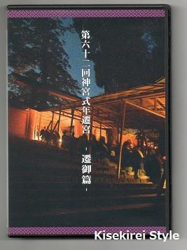 式年遷宮DVD