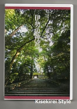伊勢の神宮DVD