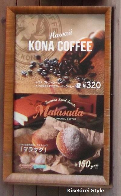 ホノルルコーヒー赤坂見附店のマラサダ