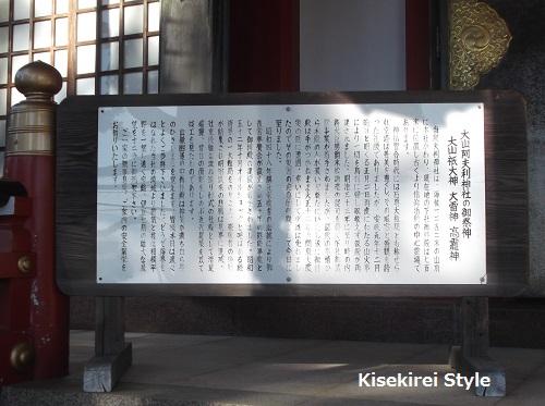 大山阿夫利神社下社18