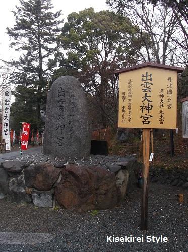 京都にある元出雲~出雲大神宮は良い神社