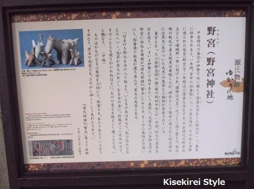 野宮神社7