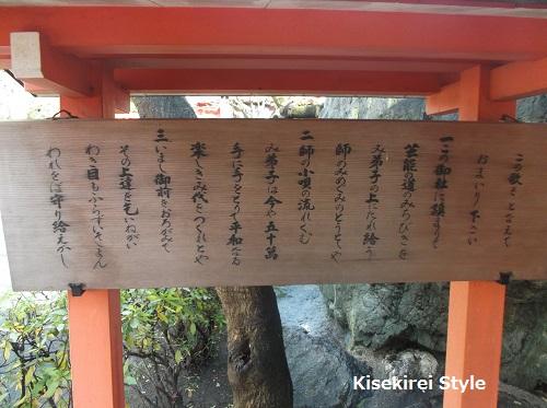 車折神社26