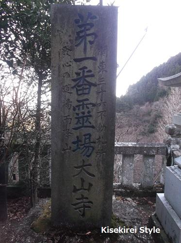 大山寺13