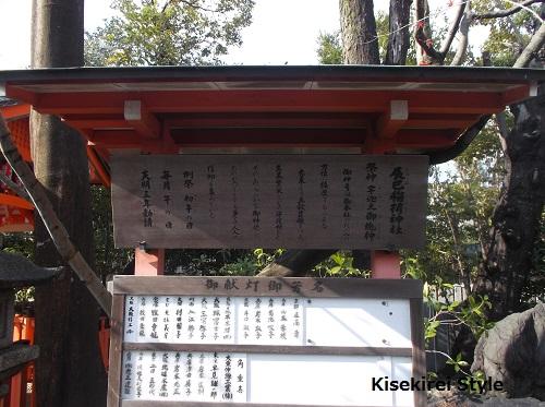 車折神社27