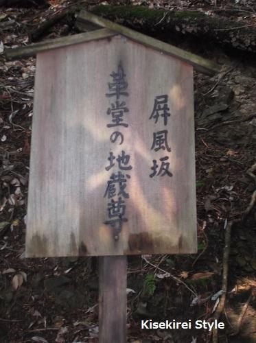 鞍馬山不動堂14