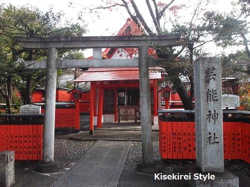 車折神社13