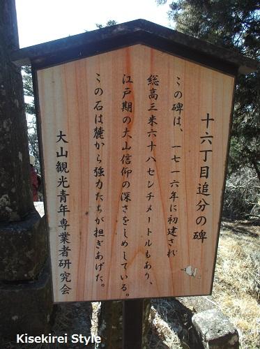 大山阿夫利神社本社1-25