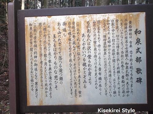貴船神社中宮結社10