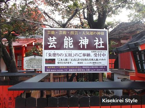 車折神社14
