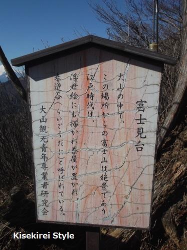 大山阿夫利神社本社1-29