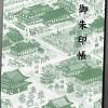 京都市右京区/妙心寺の超カッコイイ御朱印帳と御朱印