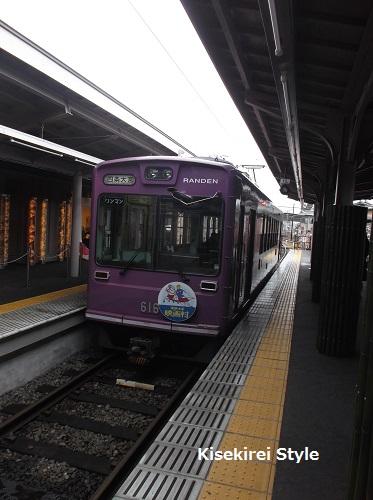 嵐山駅 (2)