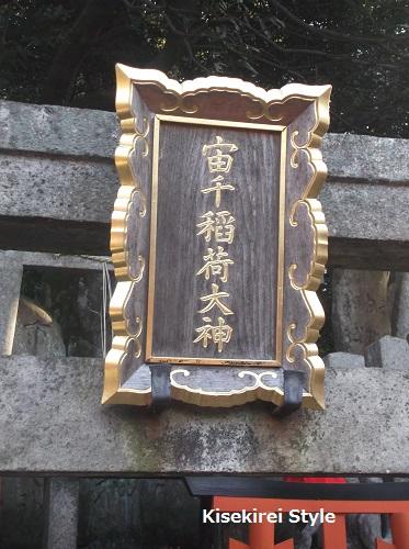 201412伏見稲荷大社4-35