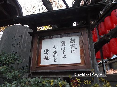 豊川稲荷東京別院 2015初午2