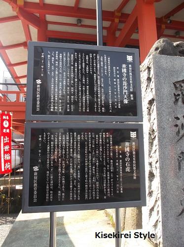 神楽坂 毘沙門天 (2)