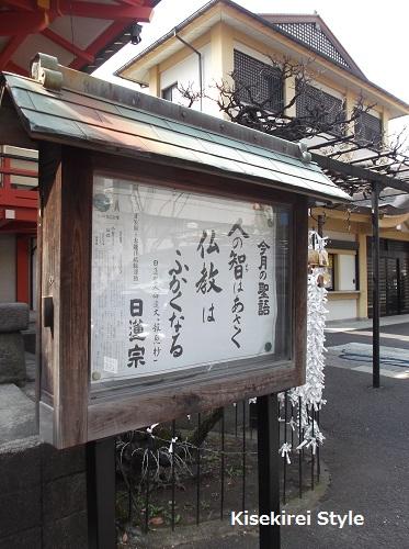 神楽坂 毘沙門天7