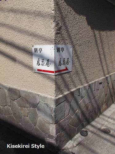 神楽坂散策4