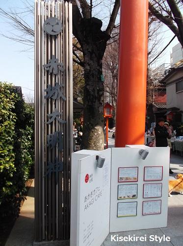 赤城神社 神楽坂3