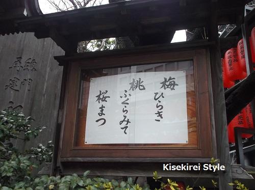 豊川稲荷東京別院20150307-2