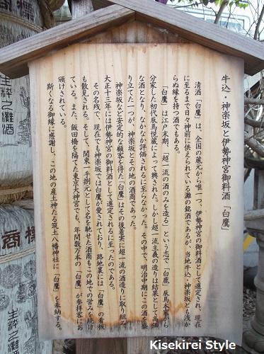 筑土八幡神社20